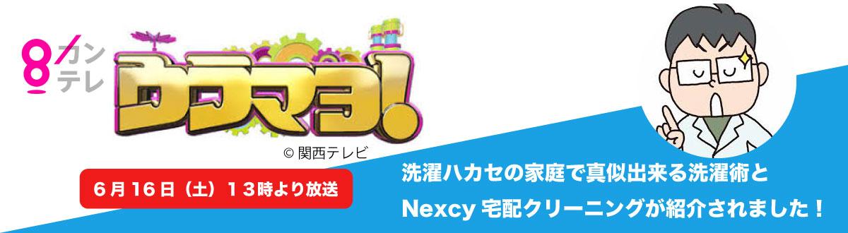 関西テレビのウラマヨでブラックマヨネーズさんに大絶賛の宅配クリーニングを紹介していただきました。